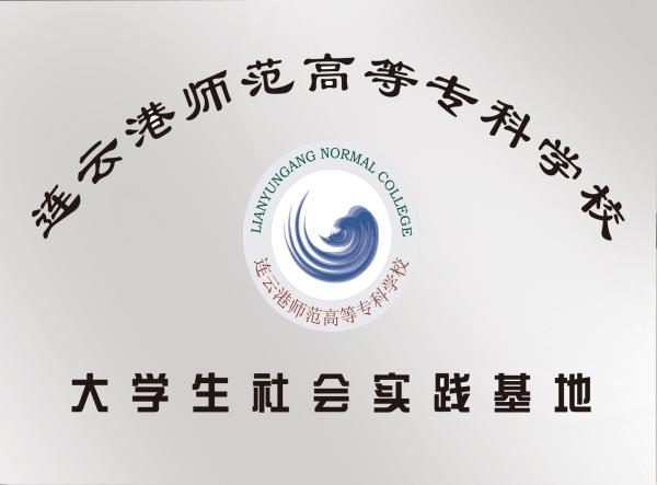 连云港示范高等专科学校