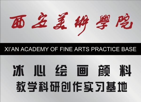 西安美术学院冰心绘画颜料教学科研创作实习基地