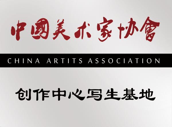 中国美术家协会创作中心写生基地