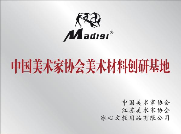 中国美术家协会美术材料创研基地