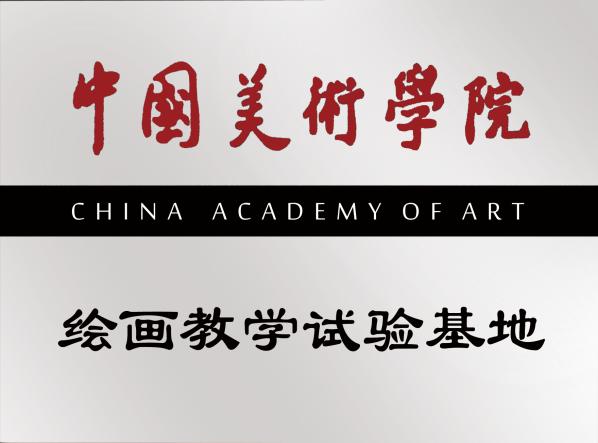 中国美术学院绘画教学试验基地